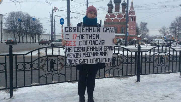 Ярославская ЛГБТ-активистка устроила пикет в поддержку однополых браков