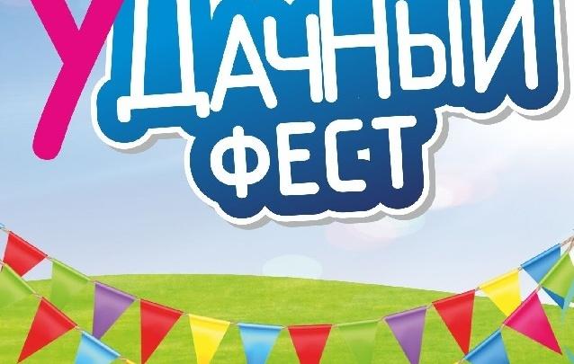 В День рождения — праздник для города: Радио Дача Волгоград приглашает всех на семейный фестиваль