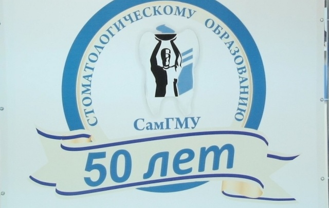 В Самаре отметили 50-летие стоматологического образования