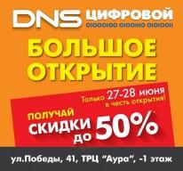 ДНС открывает седьмой магазин в Ярославле