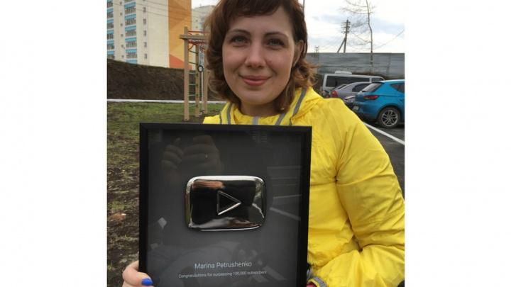 Пермская видеоблогерша получила престижную награду сервиса YouTube
