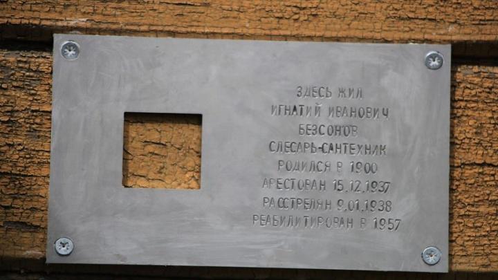 Табличку «Последнего адреса» украли в Архангельске