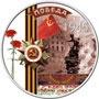 Килограммовая монета ко Дню Победы
