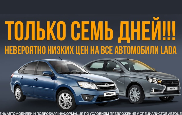 В Челябинске снижены цены на автомобили LADA