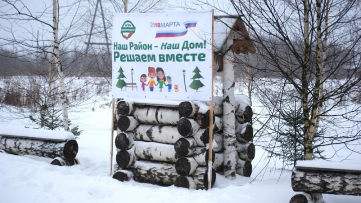Ярославцам предложили самим выбрать, что отремонтировать в родных районах