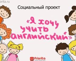 Дети из малообеспеченных семей смогут бесплатно выучить английский