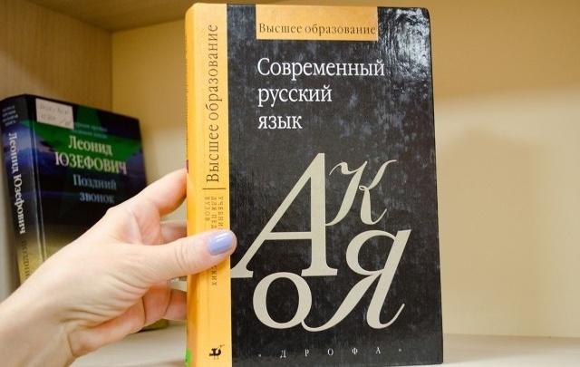Шпаргалки не понадобятся: честный тест по русскому языку для читателей 74.ru