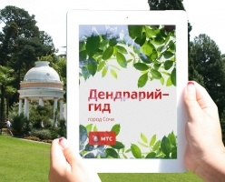 Мобильный гид по сочинскому Дендрарию пополнился новыми растениями