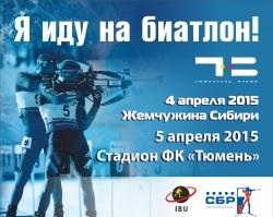 100 билетов на биатлон от телеканала Т+В