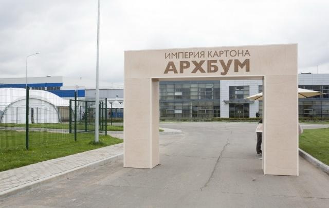 Истринский филиал «Архбума» к концу 2018 года увеличит мощности по переработке
