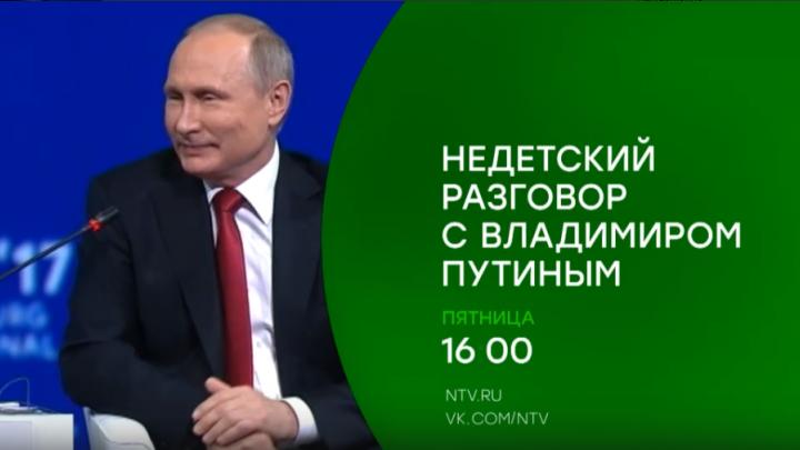 Недетский разговор с Путиным: о чем южноуральские дети хотят спросить президента