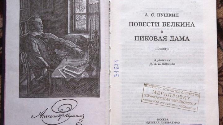 Сорос не пройдет: столичные специалисты требуют от Добролюбовки объяснений за «книжную травлю»