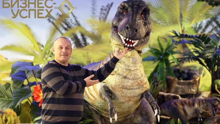 Советник Игоря Орлова научит предпринимателей России зарабатывать на динозаврах
