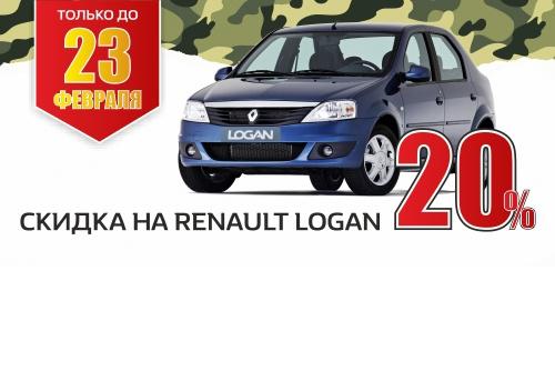 Праздничная скидка 20% на Renault Logan