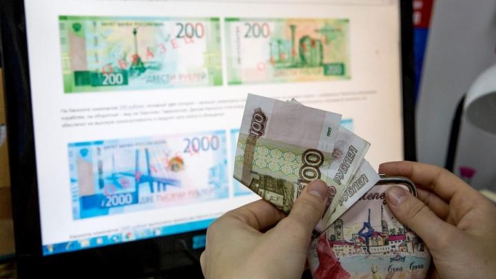 В Ярославль привезут новые банкноты номиналом 200 и 2000 рублей