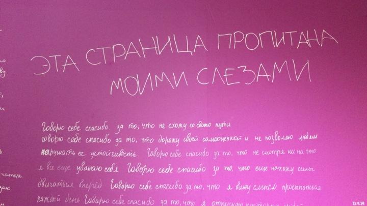 В музее PERMM откроется выставка на основе дневников и писем подростков