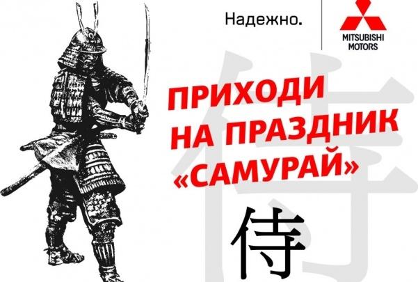 «Мицубиши» приглашает на праздник «Самурай»