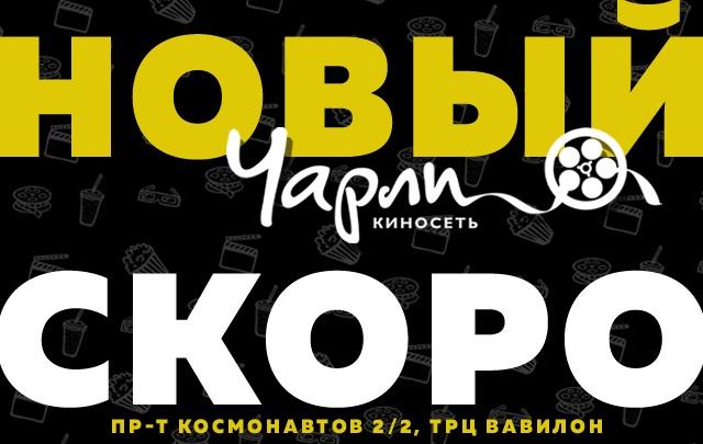 До конца года в Ростове откроют обновленный «Чарли» на Северном