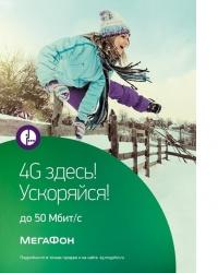 «МегаФон» предложит технологии 4G жителям Архангельской области