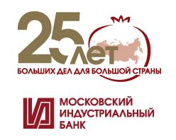 Московский индустриальный банк признан одним из самых надежных в России