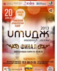 Финал проекта «Имидж-2013» пройдет на сцене драмтеатра