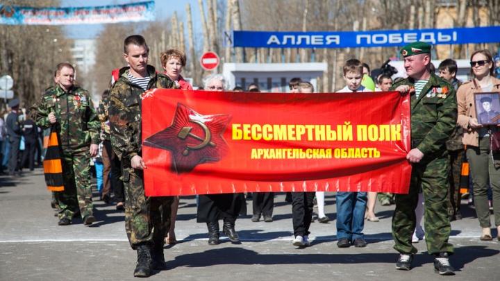 Более 12 тысяч жителей Архангельска примут участие в акции «Бессмертный полк»