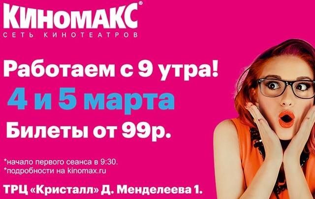 «Киномакс» радует ценами: билеты в кино – от 99 рублей