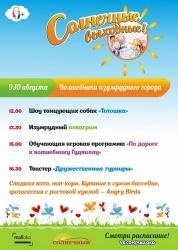 «Солнечный» отправит детей в изумрудное путешествие 9 и 10 августа