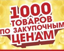 1000 товаров по закупочным ценам в интернет-магазине Nord24.ru