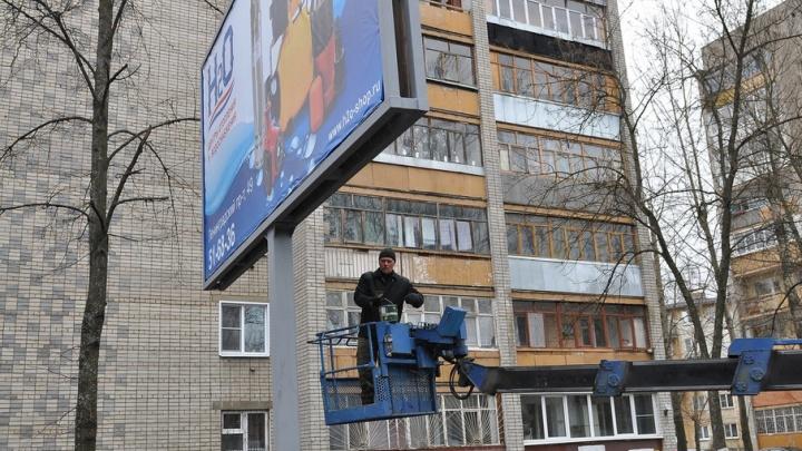Рекламой в Ярославле займётся правительство области: что изменится
