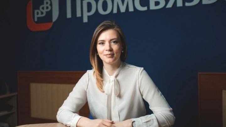 Анна Можейко, заместитель управляющего ярославским филиалом Промсвязьбанка: «Мы избавим бизнес от бюрократии, сэкономив его время и деньги»