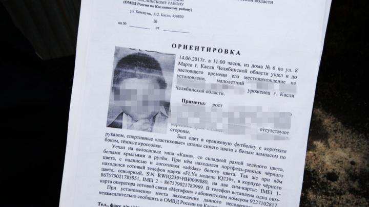 По факту пропажи 10-летнего мальчика на Южном Урале возбудили дело об убийстве