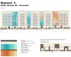 Пермяки выбирают оформление фасадов в ЖК «Лазурный»