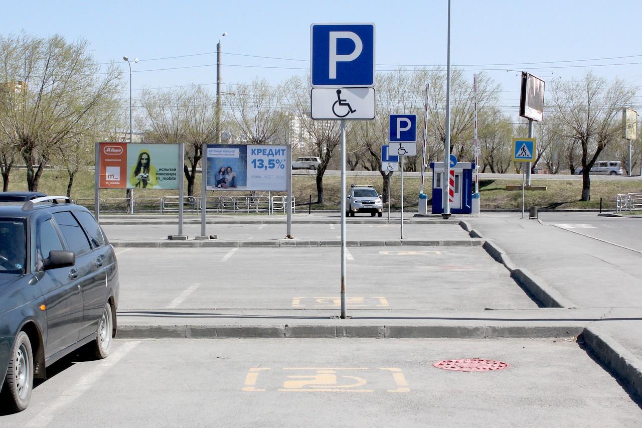 У ТРК «Родник» места для инвалидов обозначаются знаками и разметкой