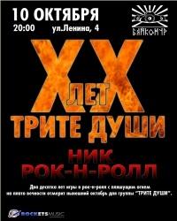 Группа «Трите души» приедет в Тюмень с уникальным концертом