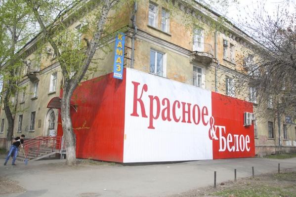 В Челябинске по-прежнему красуются огромные щиты на входных группах «К&Б», в Магнитогорске их начали демонтировать