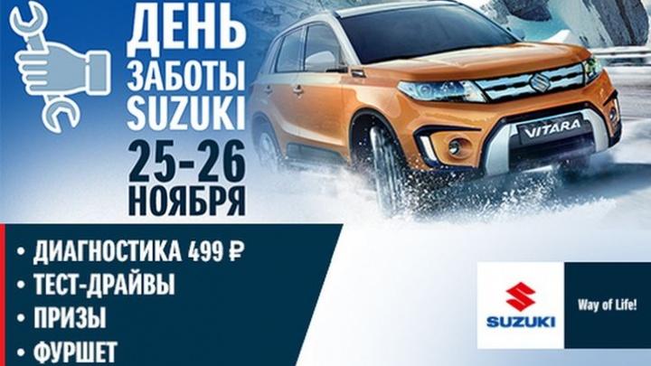 «День заботы Suzuki»: диагностика автомобиля в «Волга-Раст»