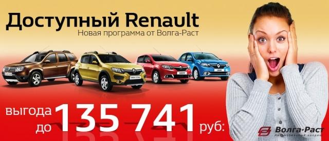 Новая программа от Renault Волга-Раст – «Доступный Renault!»