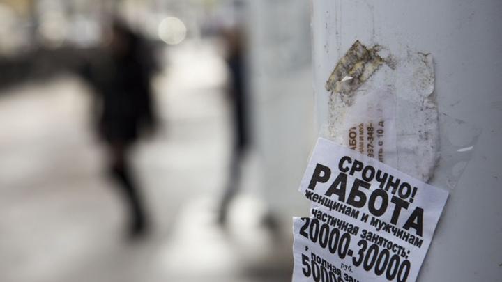 Треть ростовчан ищет работу более полугода