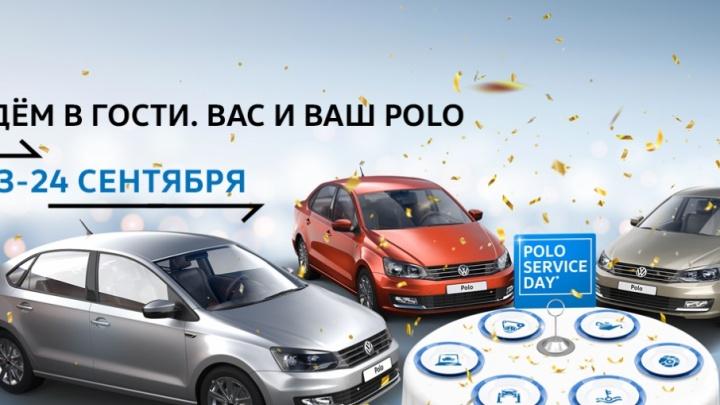 Polo Service Day: бесплатная проверка Polo в «Волга-Раст»