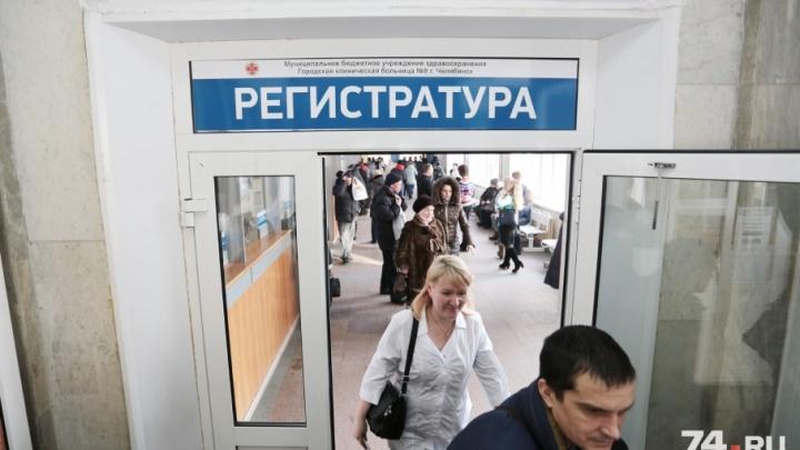 В поликлинике для 100 тысяч челябинцев привели в порядок кабинеты и систему выдачи талонов