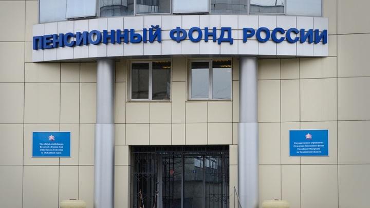 «Заплати и сразу получишь деньги»: челябинцев предупредили о мошенничестве с пенсией в Сети