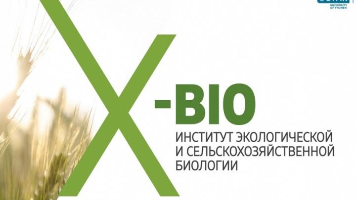 X-BIO ТюмГУ открывает набор на магистерскую программу «Биологическая безопасность растений»