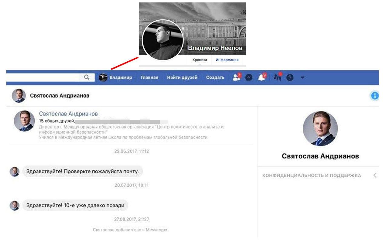 В 2017 году Андрианов писал Неелову в социальной сети