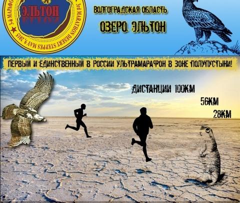 9 мая состоится «Марафон пустынных степей» вокруг озера Эльтон