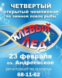 Продолжается прием заявок на чемпионат по зимней рыбалке