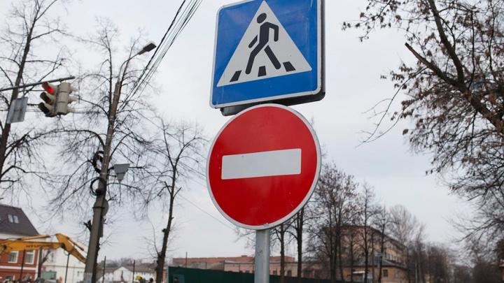 В Ярославле перекроют одну из центральных улиц