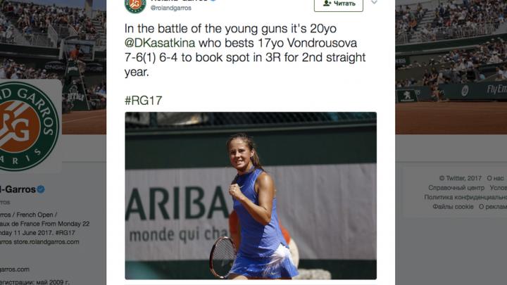 Дарья Касаткина из Тольятти вышла в третий круг теннисного турнира «Ролан Гаррос» в Париже