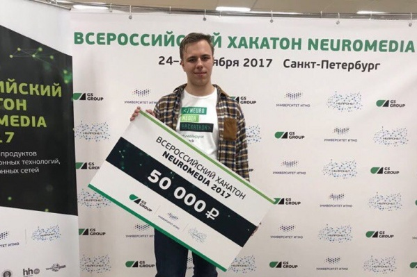 Десятиклассник выиграл за свою разработку 50 тысяч рублей