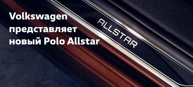 Volkswagen представляет новый Polo Allstar